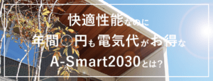 A-Smartバナー